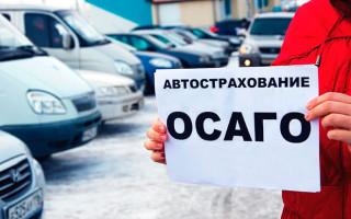 Полис ОСАГО в Екатеринбурге без доп услуг