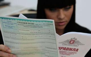 Стоимость страхования автомобиля ОСАГО от Росгосстрах