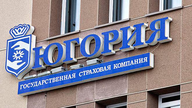 страховой компании Югория