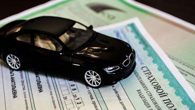 Как застраховать авто ОСАГО?
