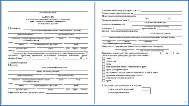 Заявление на ОСАГО на страхование 2019 пример, как написать заявление на заключение договора ОСАГО образец